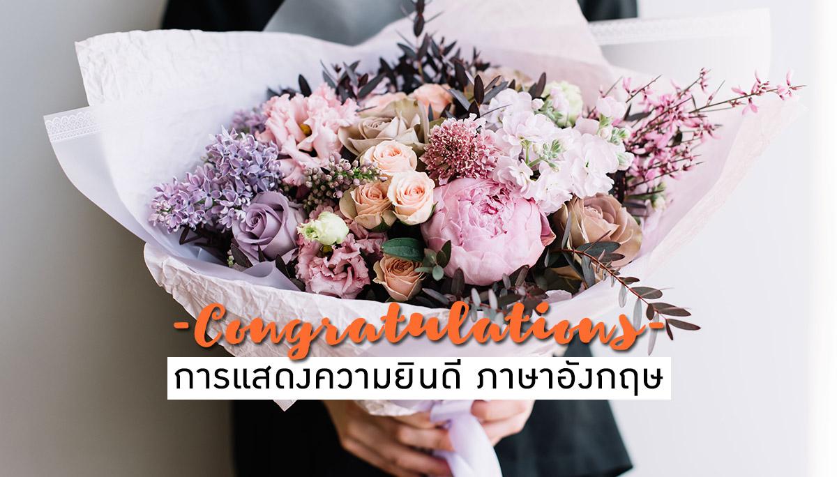 คำอวยพร เรียนภาษาอังกฤษ แสดงความยินดี