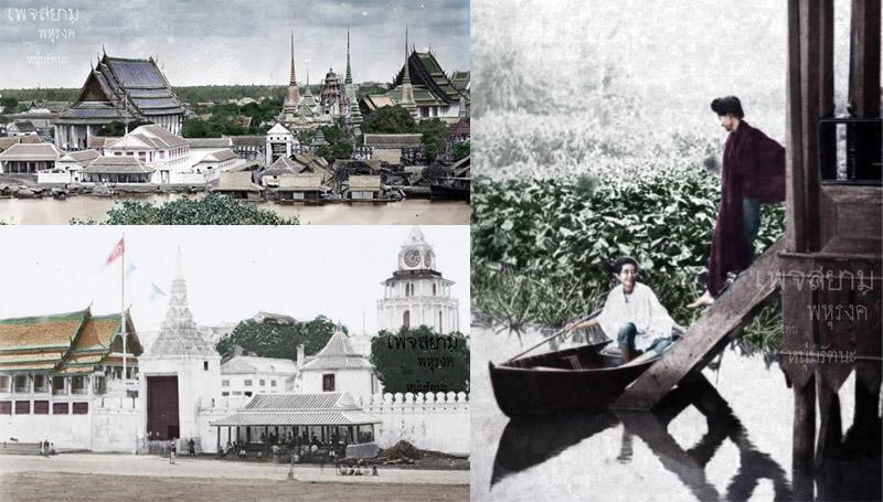 ภาพเก่า สยาม เมืองไทย