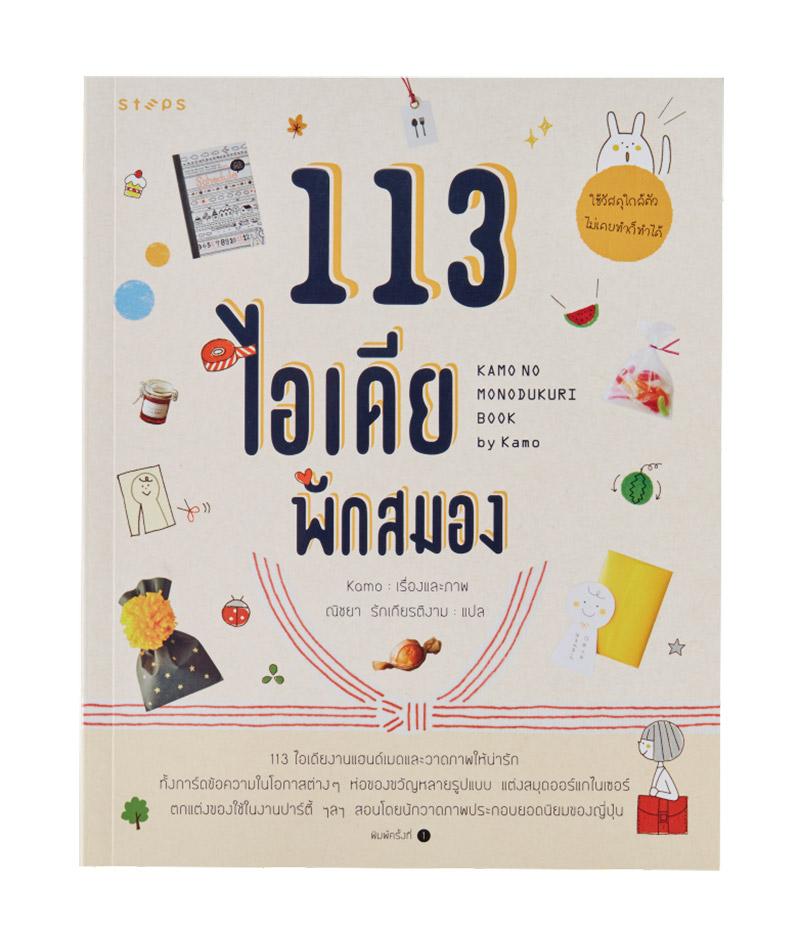 หนังสือ 113 ไอเดีย พักสมอง 245 บาท