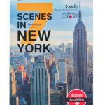 หนังสือ 7 SCENES IN NEW YORK 325 บาท