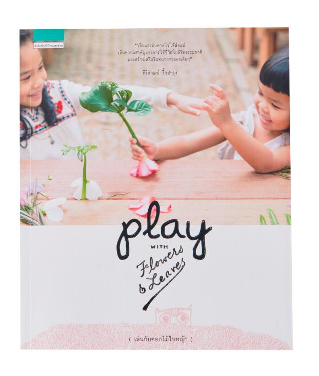 หนังสือ PLAY WITH FLOWERS & LEAVES เล่นกับดอกไม้ใบหญ้า 345 บาท