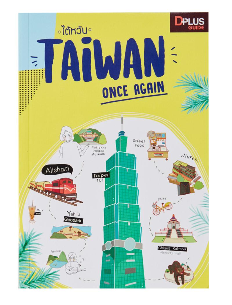 หนังสือ TAIWAN ONCE AGAIN 375 บาท