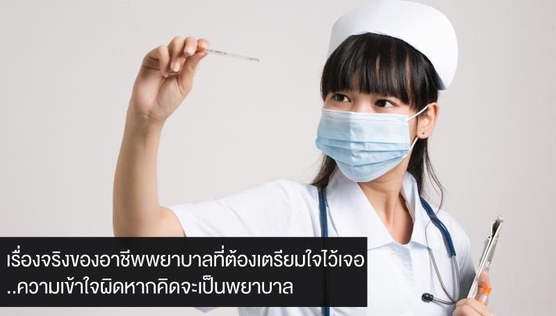 issue54 คณะพยาบาลศาสตร์ งานพยาบาล นักเรียนพยาบาล