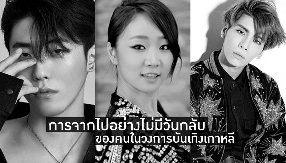 SHINee ฆ่าตัวตาย จงฮยอน จงฮยอนSHINee ดาราเกาหลี ภาวะซึมเศร้า เกาหลี ไอดอลเกาหลี