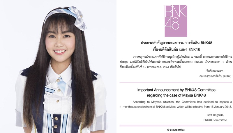 BNK48 เมษา BNK48