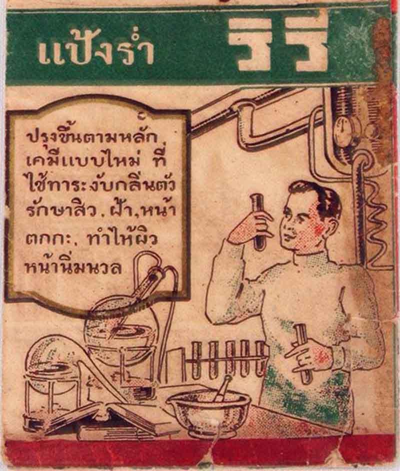 ภาษาไทยในยุคสมัย จอมพล ป.พิบูลสงคราม
