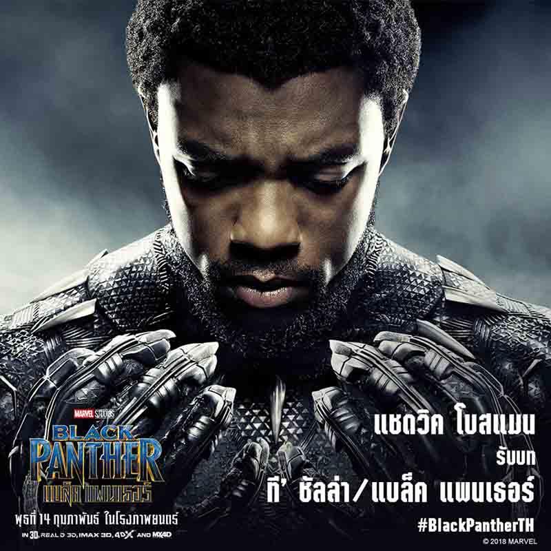 ทีชัลลา หรือ Black Panther