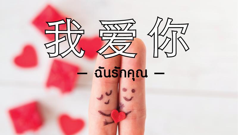 valentine ประโยคบอกรัก ประโยคภาษาจีน เรียนภาษาจีน วันวาเลนไทน์