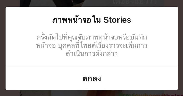 Instagram ฟีเจอร์ใหม่
