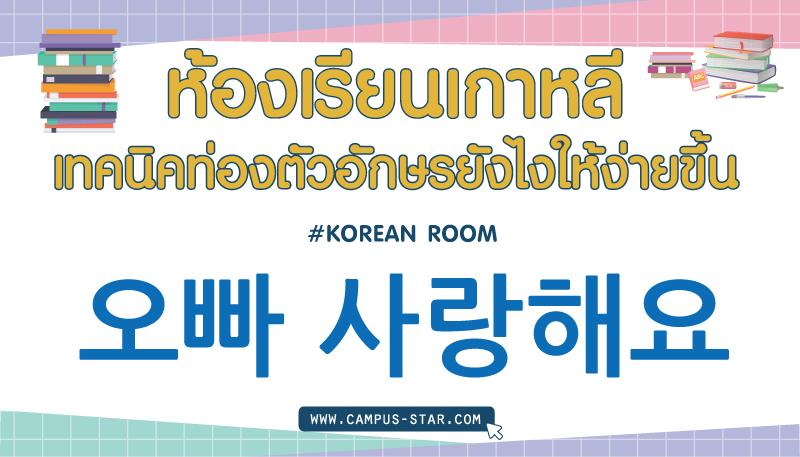 พยัญชนะเกาหลี ภาษาเกาหลี เกาหลี เกาหลีใต้ เรียนภาษา เรียนภาษาเกาหลี