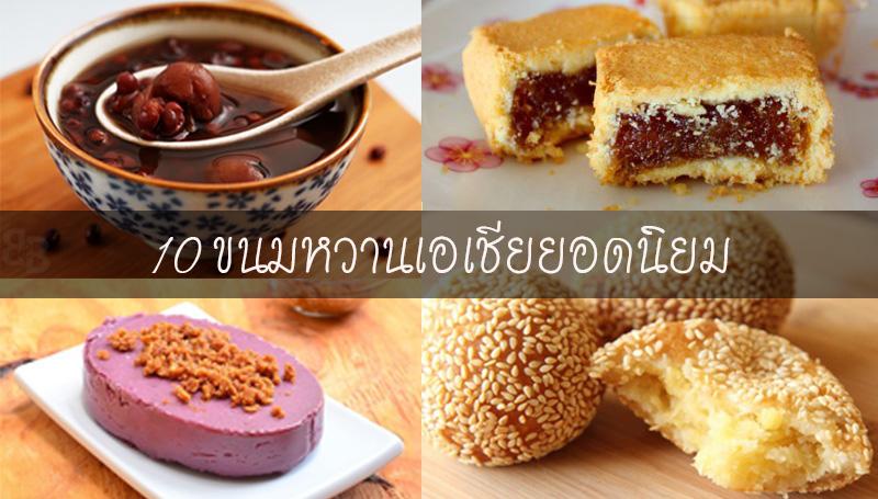 ขนมหวาน ทวีปเอเชีย ยอดนิยม