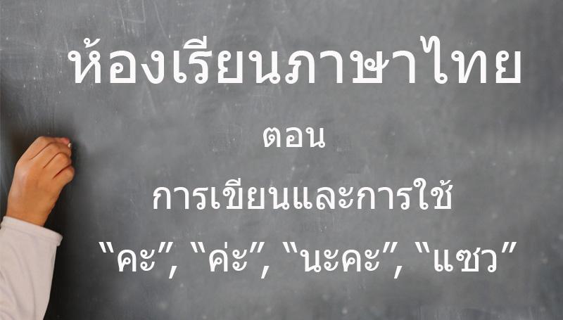 ค่ะ คำที่มักเขียนผิด นะคะ ภาษาไทย แซว