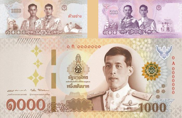 ธนบัตร พระมหากษัตริย์ พระมหากษัตริย์ไทย เงิน แบงก์ชาติ ในหลวงรัชกาลที่ 10