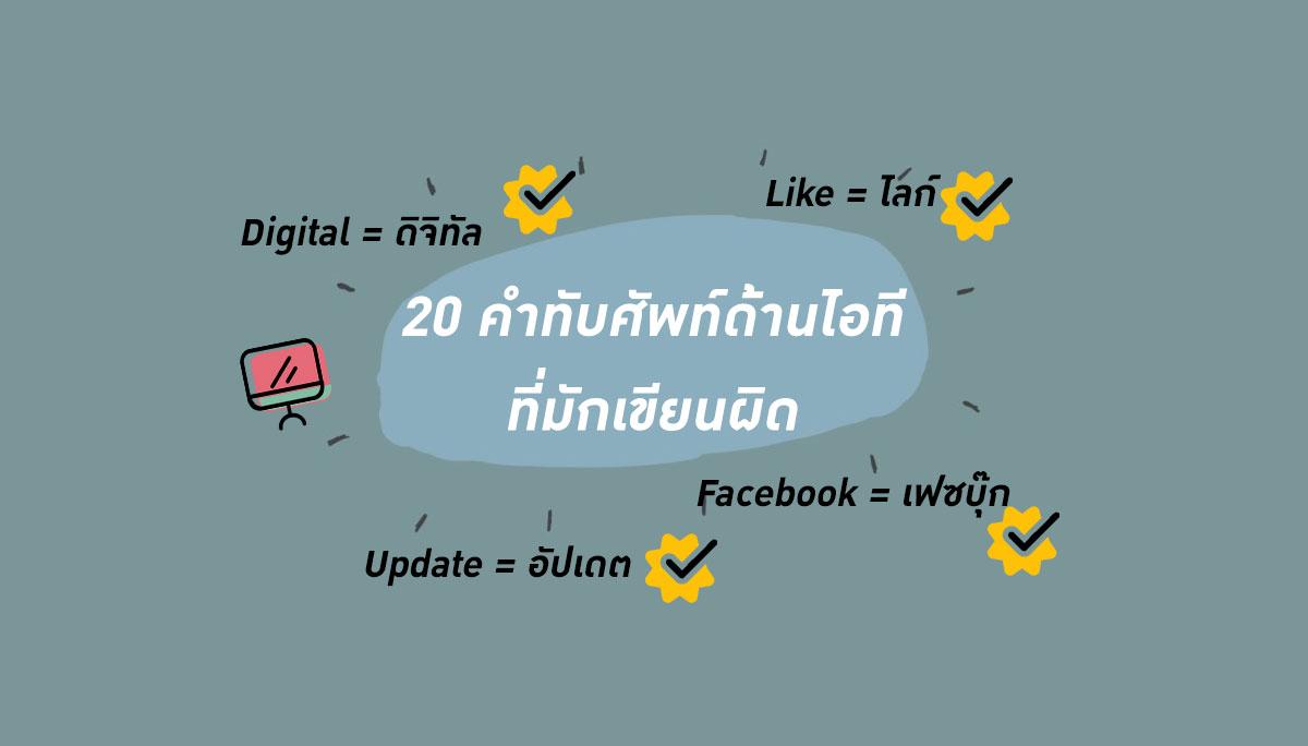 ความรู้อ่านง่าย คำทับศัพท์ คำศัพท์ ภาษาไทย