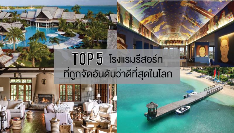 issue58 Top 5 รีสอร์ท โรงแรม