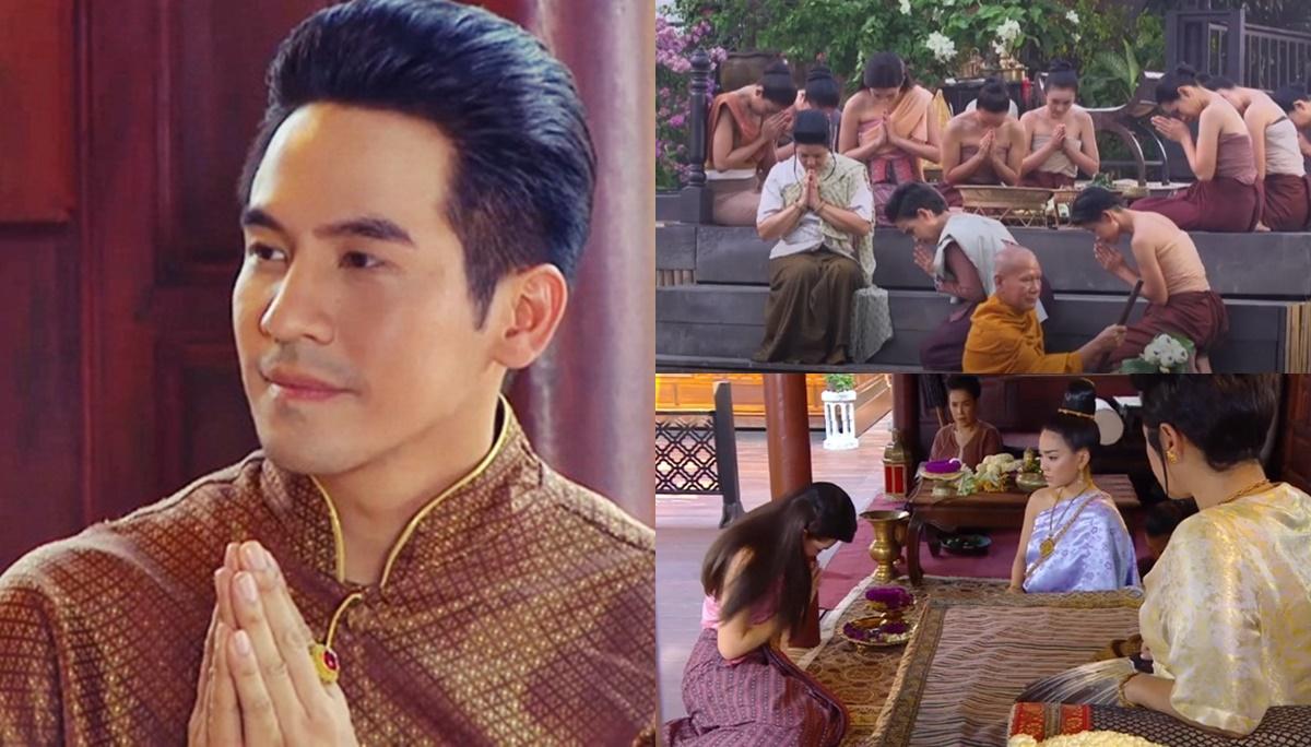 บุพเพสันนิวาส พระยาอุปกิตศิลปสาร ภาษาไทย ราตรีสวัสดิ์ สวัสดี อรุณสวัสดิ์