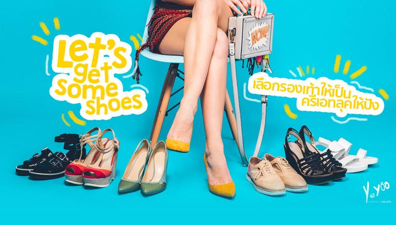 รองเท้า เลือกรองเท้า