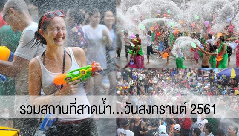 ท่องเที่ยว ประเทศไทย วันสงกรานต์ สถานที่จัดงาน สถานที่เที่ยยว
