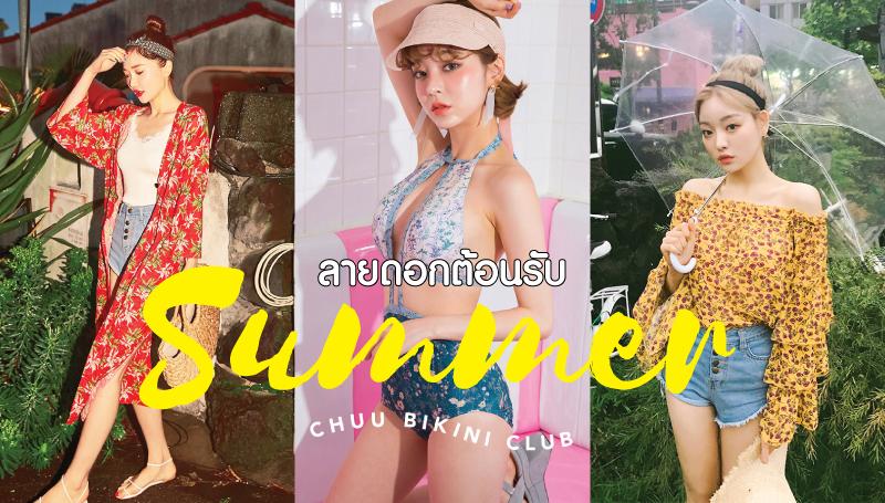 Fashion Update issue59 ชุดลายดอก สงกรานต์ เสื้อลายดอก