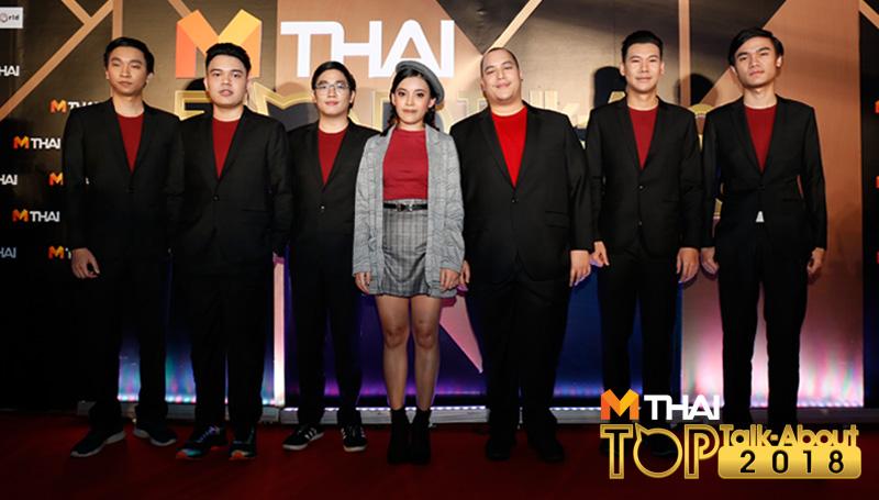 ESport IT City Bacon MThai Top Talk-About MThai Top Talk-About 2018 RoV อีสปอร์ต