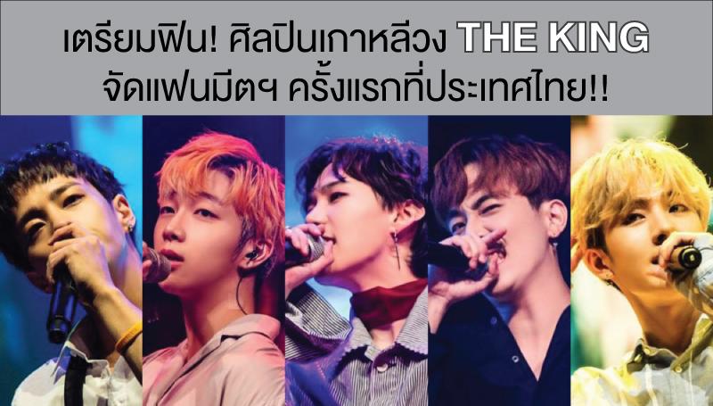 FirstDateWithTheKing theking Theking1stFanmeetinginbkk