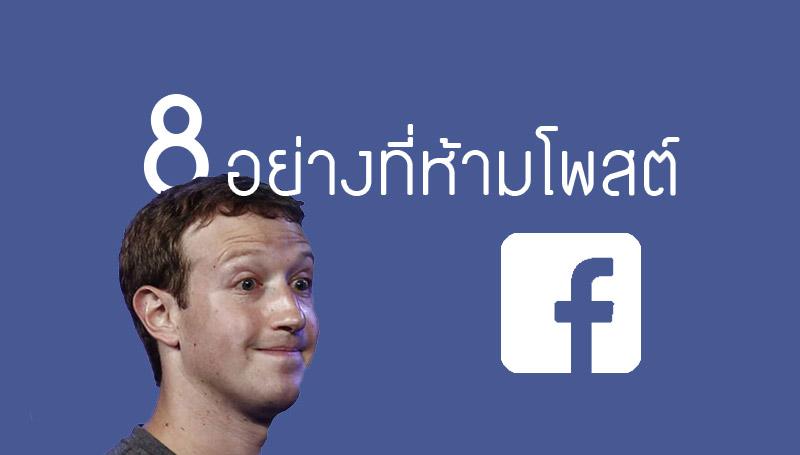 Facebook โซเชียลมีเดีย