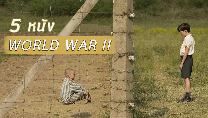 สงครามโลกครั้งที่ 2 หนัง