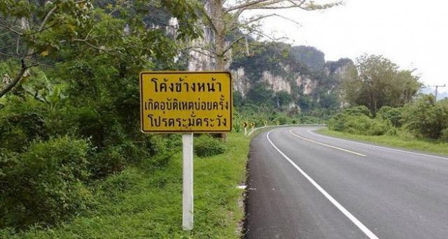 87 โค้งอันตรายทั่วไทย
