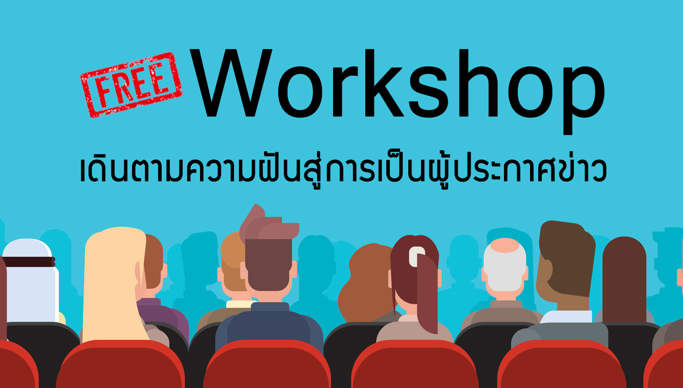 campus star young reporter 2018 workshop อบรม