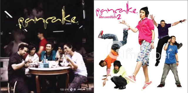 วง Pancake