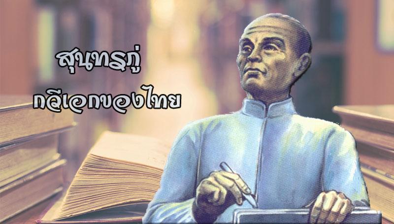 กวีเอกของไทย วันสำคัญของไทย สุนทรภู่