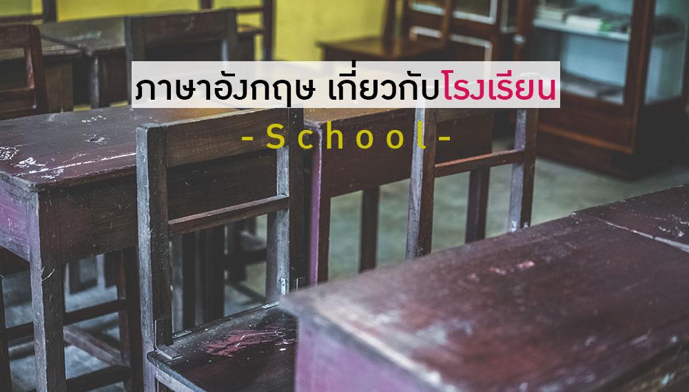 คำแปล คุณครู นักเรียน ประโยคพื้นฐาน เรียนภาษาอังกฤษ โรงเรียน