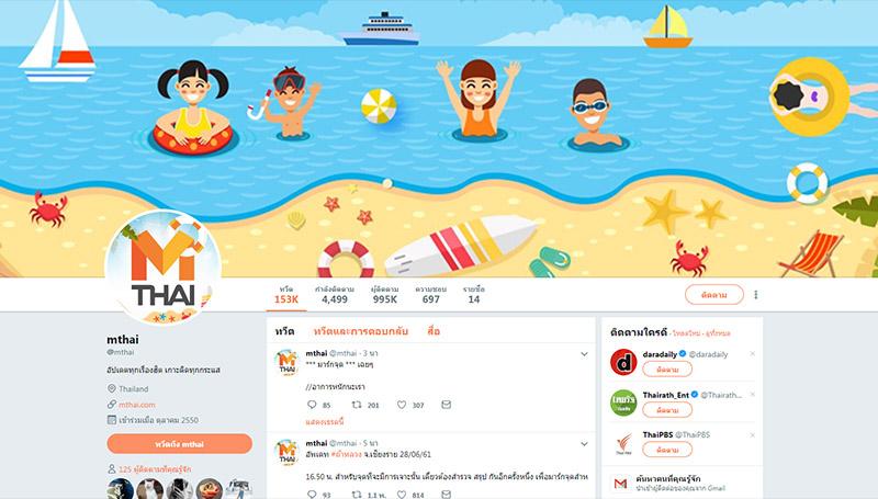 แอดมิน MThai ทวิตเตอร์ คือใคร