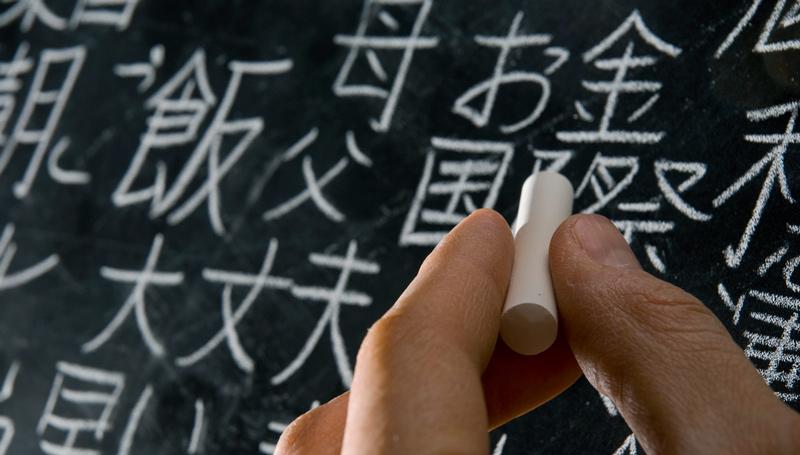 เรียนภาษา เรียนภาษาจีน