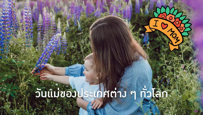 ประวัติ วันสำคัญ วันสำคัญสากล วันแม่