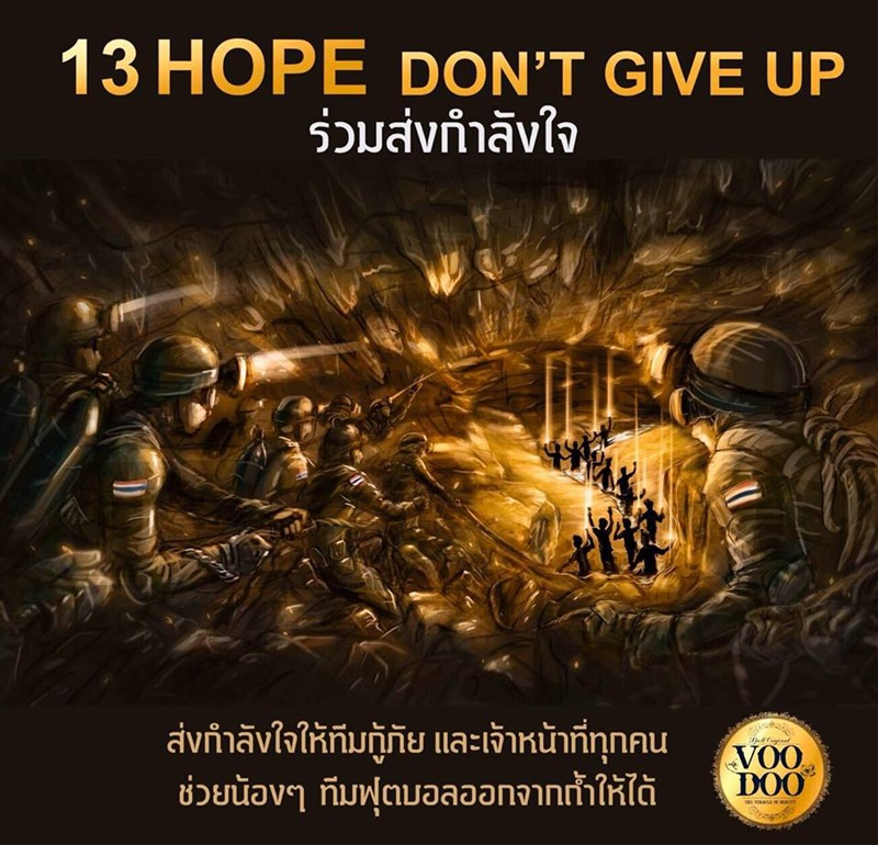 13HOPE DON'T GIVE UP