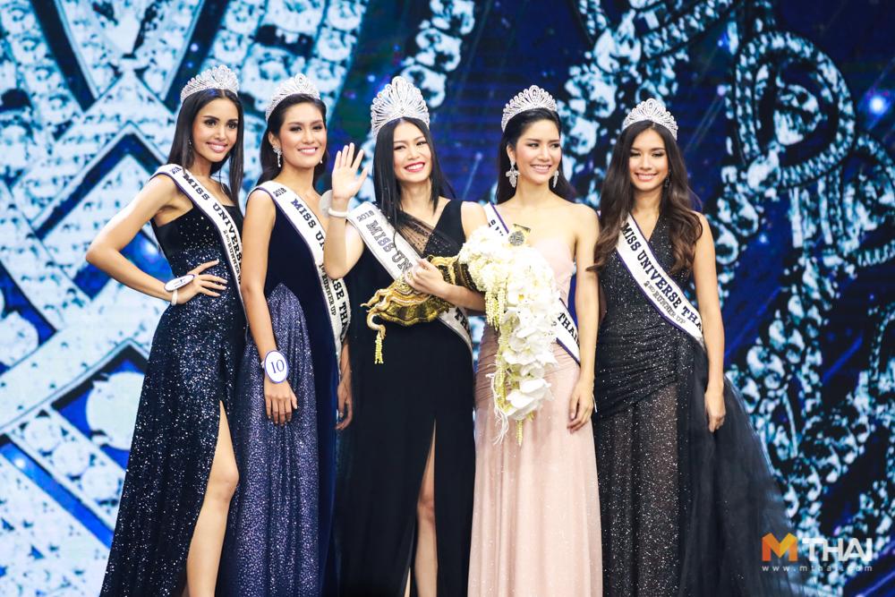 มิสยูนิเวิร์สไทยแลนด์ 2018 และรองอันดับต่างๆ