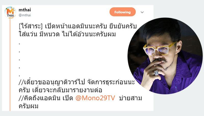 mono29 mthai ตี๋ใหญ่ 2 ตี๋ใหญ่ 2 ดับเครื่องชน ถ้ำหลวง ถ้ำหลวงขุนน้ำนางนอน ทวิตเตอร์ ทวิตเตอร์ mthai ปราโมทย์ แสงศร แอดมิน mthai