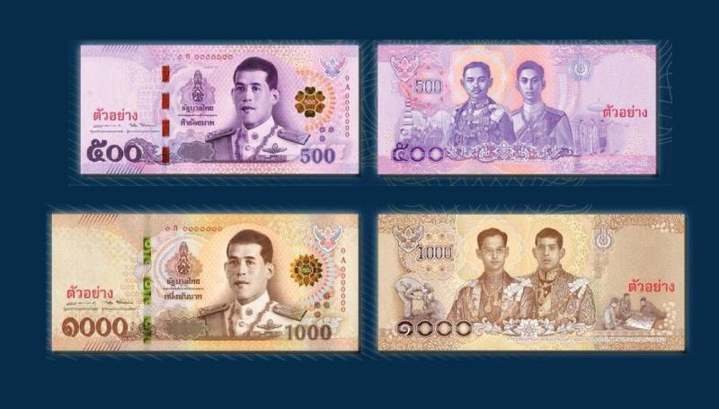 ธนบัตร ธนาคารแห่งประเทศไทย รัชกาลที่ 10 ในหลวงรัชกาลที่ 10
