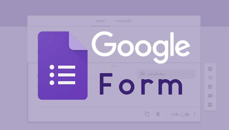 google google form คอมพิวเตอร์