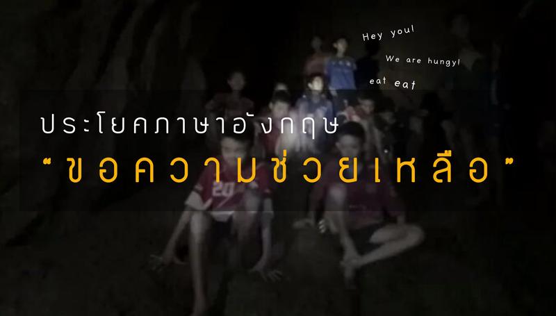 ถ้ำหลวง ทีมหมูป่า ภาษาอังกฤษ เรียนภาษาอังกฤษ