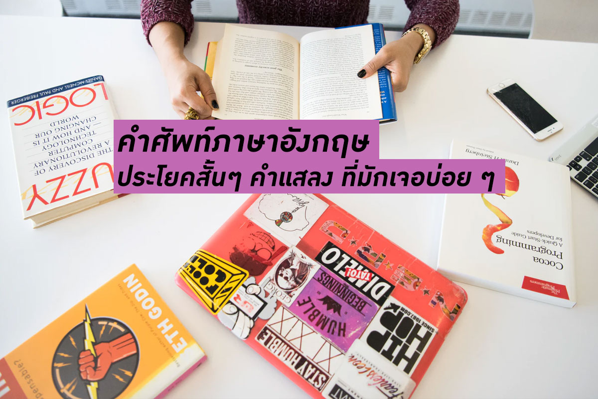 คำแสลง คำแสลงภาษาอังกฤษ สำนวนย่อภาษาอังกฤษ เรียนภาษาอังกฤษ