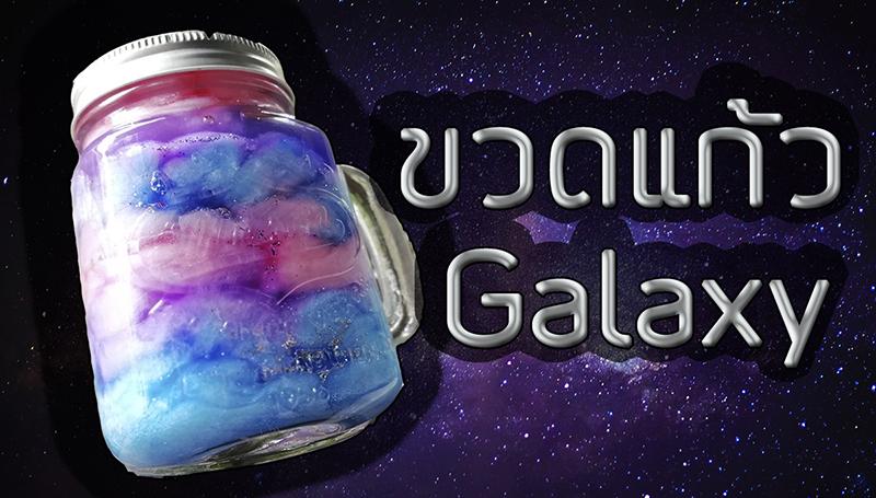 diy Galaxy ขวดแก้ว ของทำมือ
