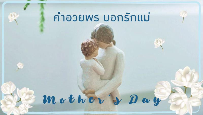 การ์ดวันแม่ คำอวยพร ภาษาไทย วันแม่