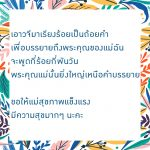 คำอวยพรวันแม่ ภาษาไทย | ประโยคซึ้งๆ น่ารัก - ภาพประกอบ