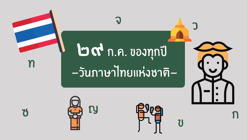 ภาษาไทย วันภาษาไทยแห่งชาติ วันสำคัญ วันสำคัญของไทย ในหลวงรัชกาลที่ 9