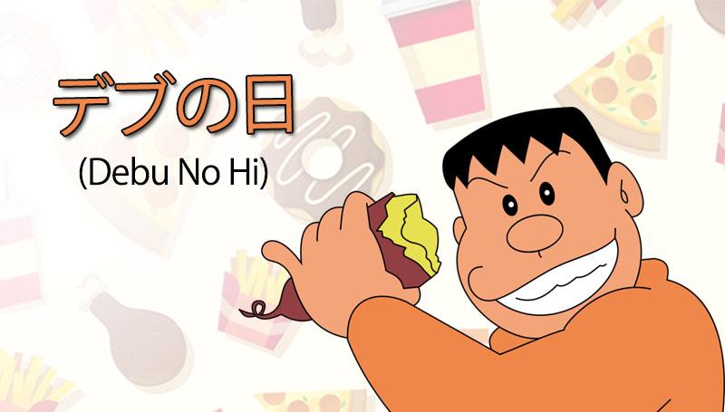 8 สิงหาคม ญี่ปุ่น ประเทศญี่ปุ่น วันสำคัญสากล วันแปลกๆ วันแห่งคนอ้วน