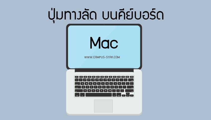 MAC คอมพิวเตอร์ ปุ่มลัดคีย์บอร์ด แป้นพิมพ์ลัด
