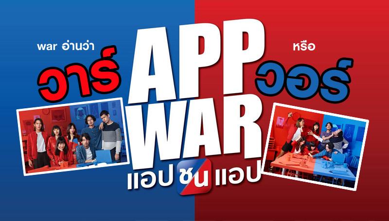 App War แอปชนแอป APPWAR การออกเสียง เรียนภาษาอังกฤษ