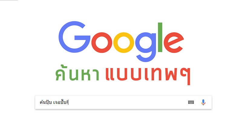 google search engine กูเกิ้ล เทคนิคต่างๆ
